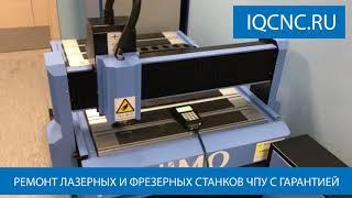 Налаштування фрезерного верстата чпу Minimo 0609G р. в Санкт-Петербург