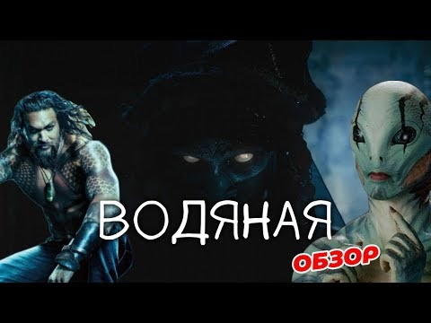 ВОДЯНАЯ - Татарский Аквамен из Нарнии. Обзор.