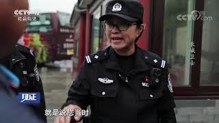 《见证》 20190802 北京的派出所(一)长城卫士| CCTV社会与法