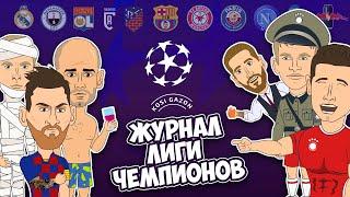 Журнал лиги чемпионов 19 20 вспомним как все было Финал ПСЖ 0 1 Бавария