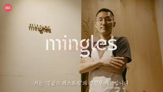 Chef's Delivery Week! 강민구 …