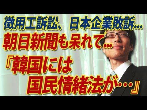 徴用工判決に、さすがの朝日新聞も呆れ顔で→「韓国には法の上に国民情緒法が…」|竹田恒泰チャンネル2
