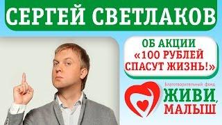 Сергей Светлаков об Акции