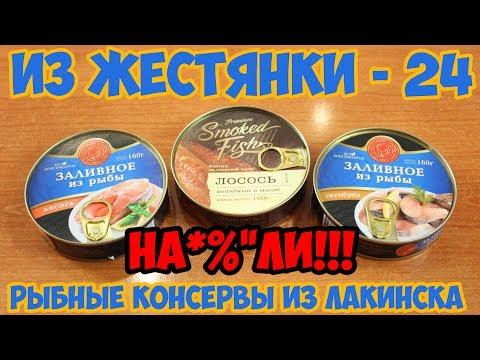 Всякие рыбные вкусности из Лакинска. МЕНЯ НА*%@ЛИ!!!