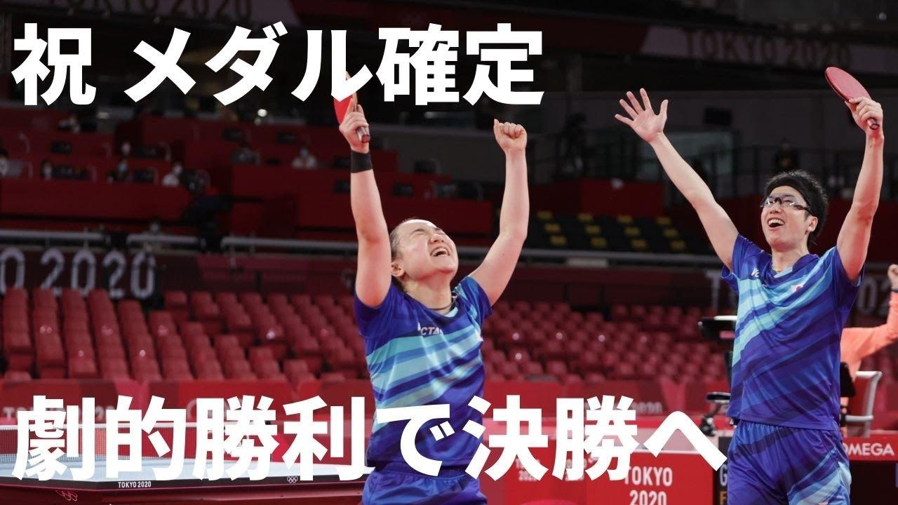 【祝!銀メダル以上確定】水谷隼/伊藤美誠、決勝へ 東京五輪卓球競技、26日の日本勢のスケジュールは?