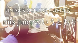 ユニゾンスクエアガーデンの「mix juiceのいうとおり」を弾き語りました...