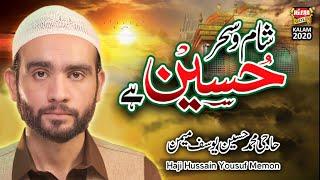 New Kalam 2020 - Haji Hussain Yousuf Memon - Sham o Sahar Hussain Hai - Official Video - Heera Gold