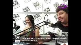 «20 лет. БИМ-радио --Первое в Казани!» звонок победителю