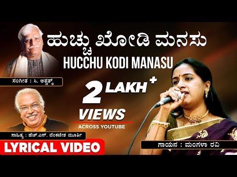 Hucchu Kodi Manasu Song With Lyrics | C Ashwath | Mangala Ravi | H S Venkatesh Murthy | Bhavageethe