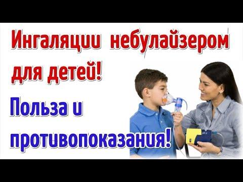 Ингаляции небулайзером для детей! Польза и противопоказания!