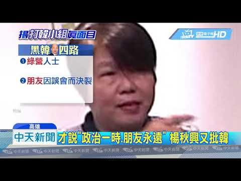 20190524中天新聞 孫大千爆「打韓四路」 痛心藍軍有黑韓NBA