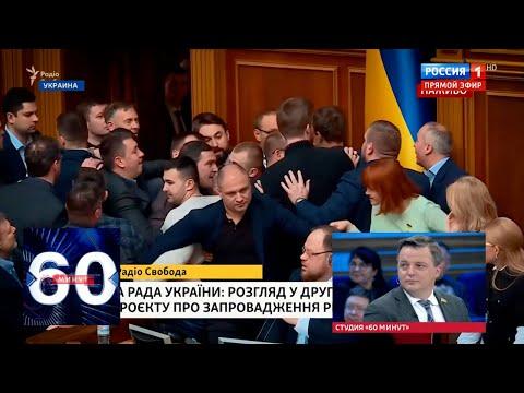 В Верховной Раде пролилась кровь Тимошенко. 60 минут от 07.02.20