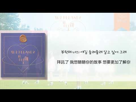 【韓繁體中字】WJSN(宇宙少女/우주소녀)::'Save Me,Save You(부탁해)'