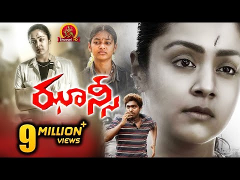 JHANSI FULL MOVIE - Jyothika, GV Prakash - 2018 Latest Telugu Full Movies - Bhavani HD Movies