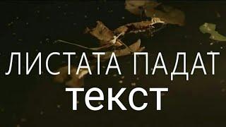 Mihaela Marinova feat. Pavell & Venci Venc' - listata padat / текст / text