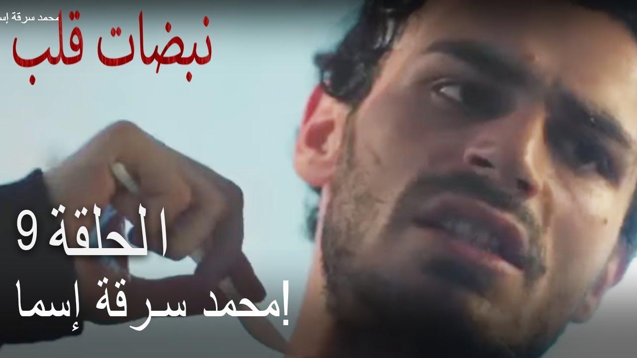 مسلسل نبضات قلب الحلقة 9 محمد يسرق أسما Youtube