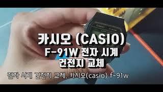 전자 시계 건전지 교체, 카시오(casio) f-91w…