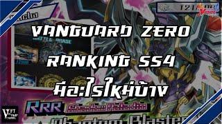 VFT By TRAP Channel Vanguard Zero Ranking SS4 มีอะไรใหม่บ้าง