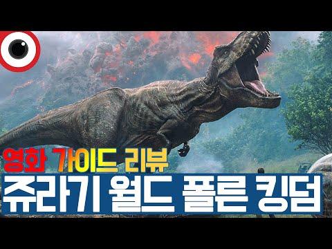 쥬라기 월드 폴른 킹덤 / 개봉전 영화정보 / 유전자 합성의 공룡