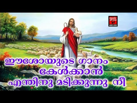 Superhit Christian Songs # Christian Devotional Songs Malayalam 2018 # Jesus Songs