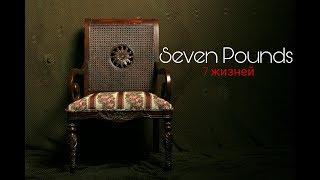 Seven Pounds / 7 жизней - Fun Trailer