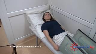 Санаторий Радуга - обзор процедуры компрессионная терапия, Санатории Беларуси