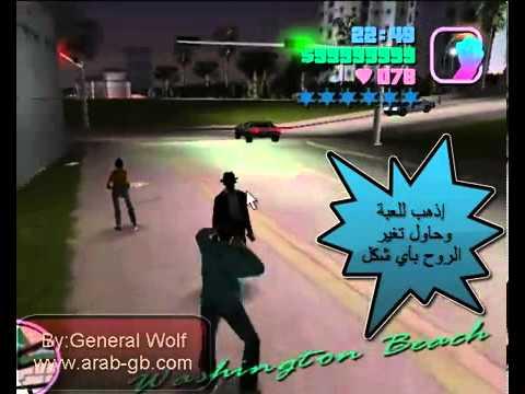 GTA Vice City إحصل على مالا نهاية من المال فلوس طلق في ...   480 x 360 jpeg 20kB