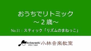 おうちで出来るリトミックシリーズ(2歳) □スティック「リズムのまねっこ...