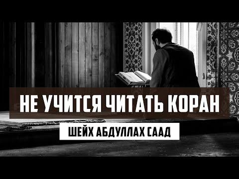 """Не учится читать Коран"" - шейх Абдуллах Саад"