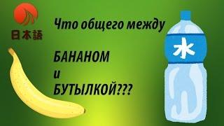 Что общего между бананом и бутылкой? Уроки японского языка/Счетные суффиксы/Урок 1