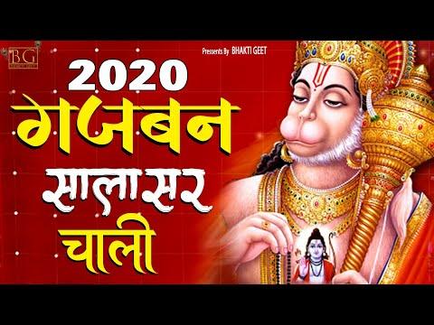 2020-का-बालाजी-का-सुपरहिट-भजन-:-गजबन-मेहंदीपुर-चाली-|-gajban-mehndipur-chali-|-hanuman-bhajan-2020