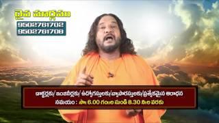 సాధు యోహాను వాక్యం -3 SADHU YOHAN MESSAGE -3