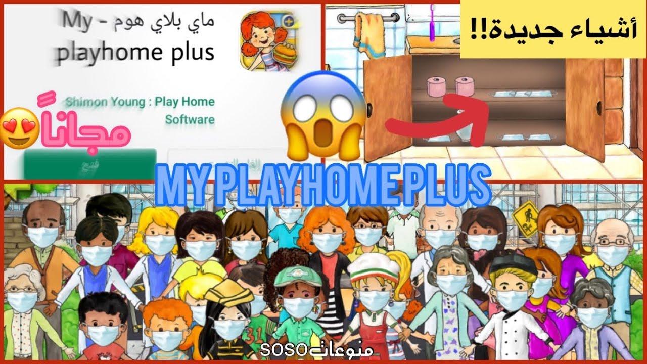 My playhome plus😍 ماي بلاي هوم بلس كيفية تحميلها وجوله بها