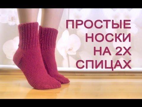 Как связать двумя спицами носки
