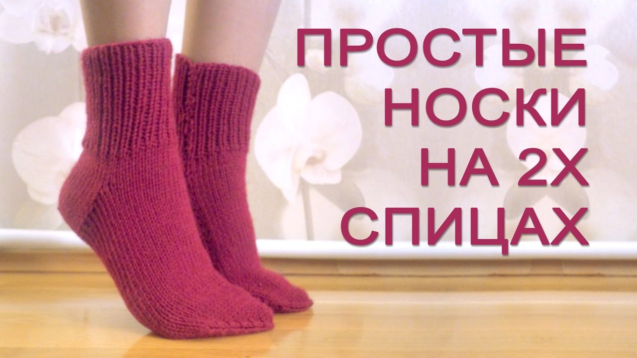простые носки на 2 спицах мастер класс для начинающих Youtube