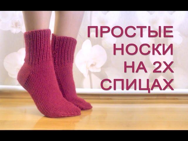 Простые носки на спицах  инструкция для начинающих рукодельниц. 4c31dd4578a