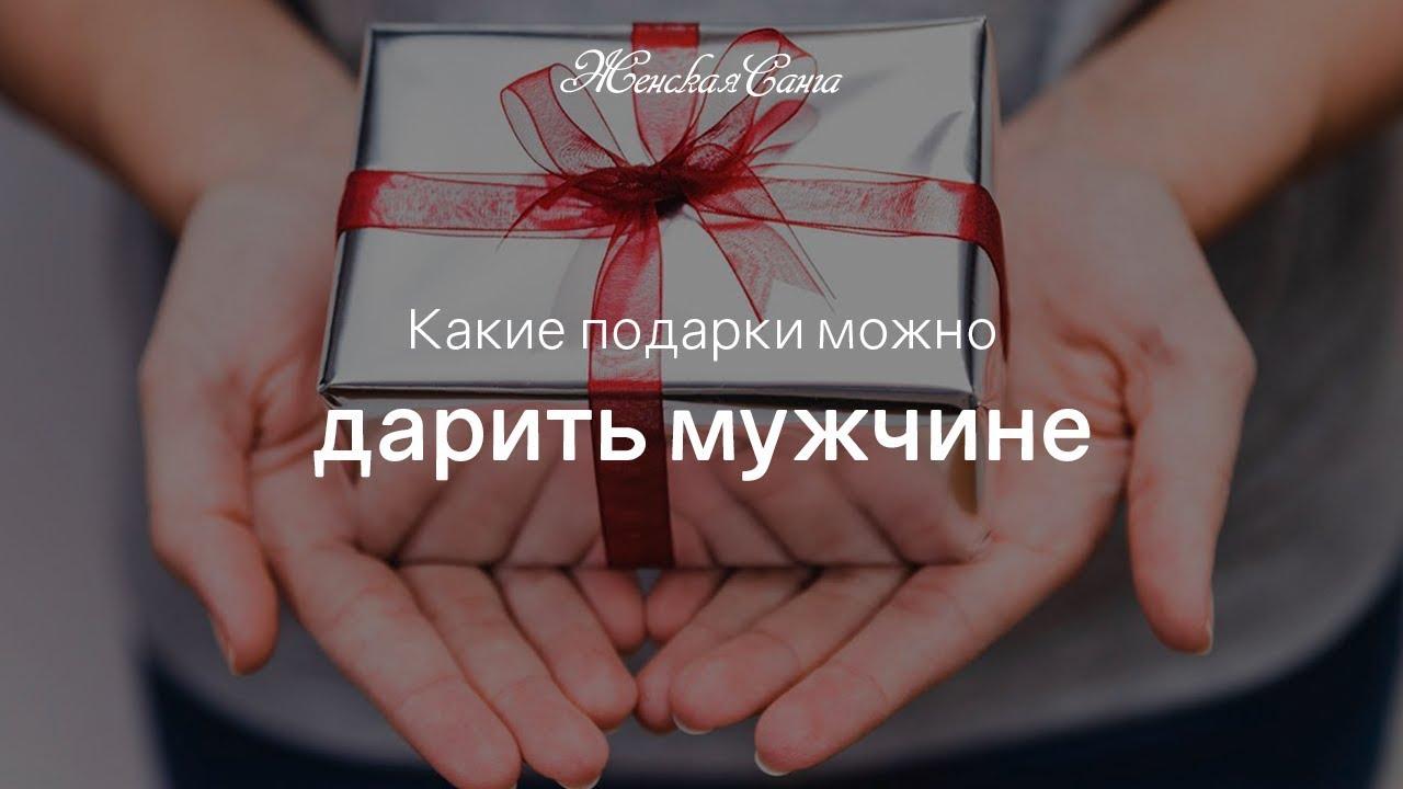 Какие подарки дарить мужчине — Женская Санга — WomanSanga.ws