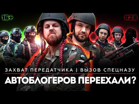 Блогеры против спецназа: