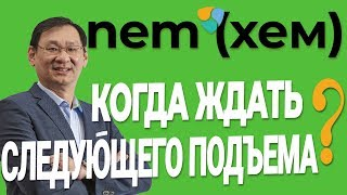 обзор криптовалюты NEM - стоит ли покупать монету XEM сейчас?