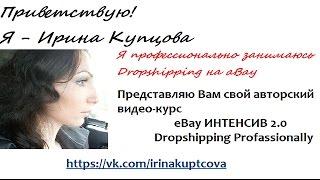 Как создать свой прибыльный бизнес с eBay | Dropshipping(, 2016-03-22T03:52:43.000Z)