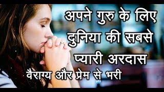 तेरेयां चरना च मेरी अरदास दाता | Tereyan Charna Ch Meri Ardas Data