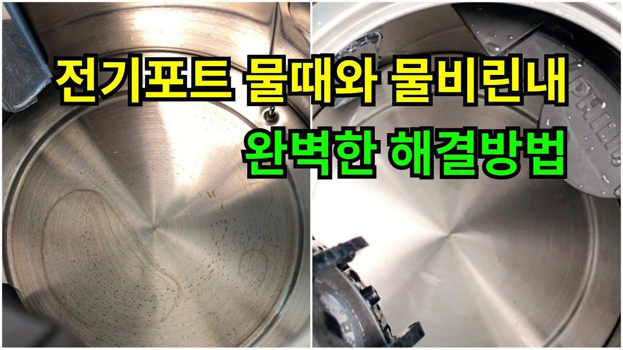 전기포트 물때와 물비린내 제거하는 초간단 꿀팁 / 전기포트 물때, 물비린내 완벽한 해결법