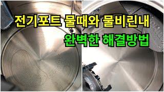 전기포트 물때와 물비린내 제거하는 초간단 꿀팁 / 전기…