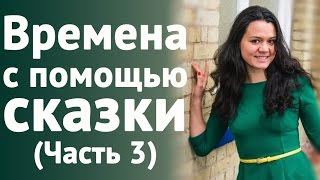♛Времена в английском♛Present Perfect♛Past Perfect♛Future Perfect♛3-е видео