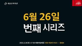 2021 세종 체임버시리즈Ⅰ'클럽M' 티켓 오픈!
