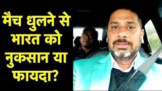 India Vs New Zealand मैच धुलने से भारत को नुक़सान या फ़ायदा ? Vikrant Gupta | Cricket World Cup