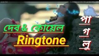 Paglu  Ringtone Deb & Koyel with TAB