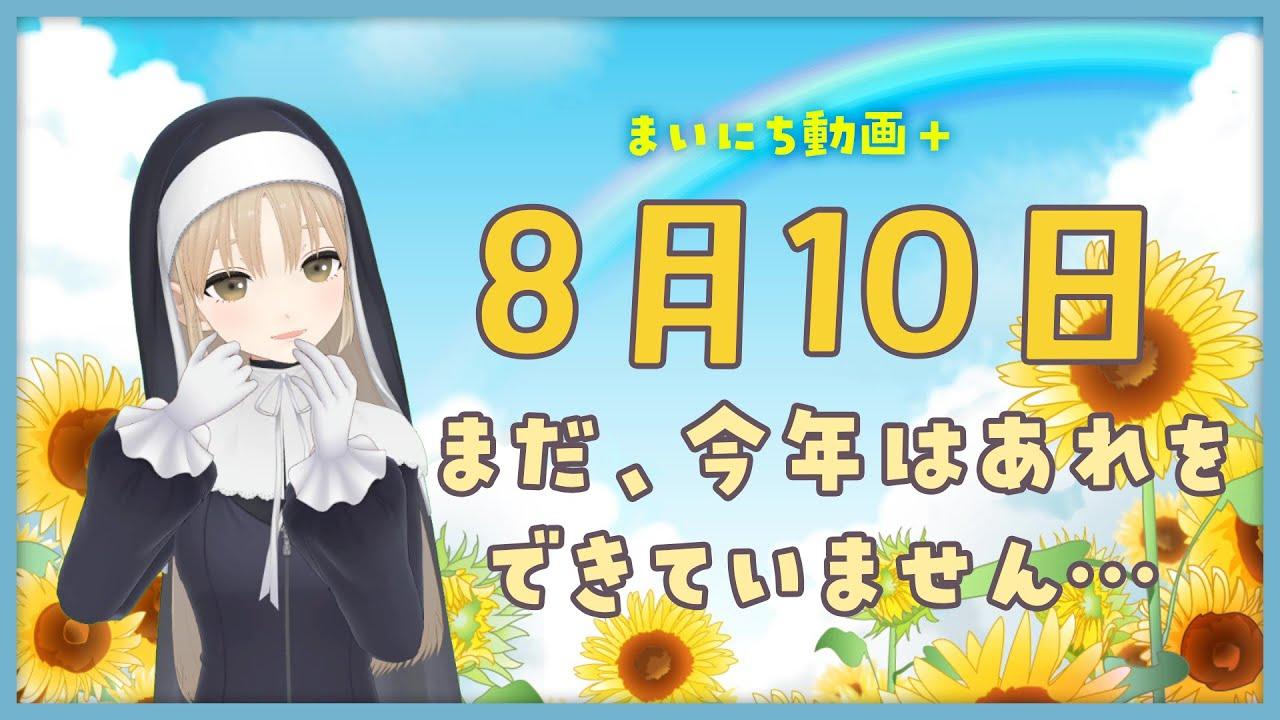 【まいにち動画+】8月10日 今年も、ぜったいした~い!!【にじさんじ/シスター・クレア】