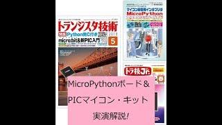 トランジスタ技術5月号の特集は「Python発C行き micro:bit&新PIC入門」!マイコン・キット&製作物の実演あります