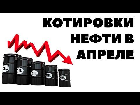 ОПЕК ОБВАЛИТ НЕФТЬ. Прогноз стоимости нефти в апреле 2018. Прогноз цен на нефть апрель 2018 года